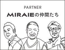 MIRAIEの仲間たち