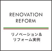 リノベーション&リフォーム実例